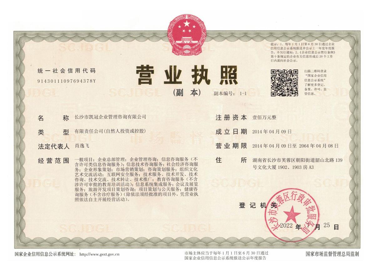 凯冠企业管理咨询有限公司-营业执照